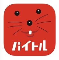 全国どこでもバイトが見つかるバイトアプリ『バイトル』