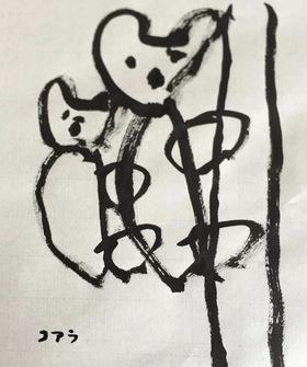 子どもが書いた筆文字イラスト