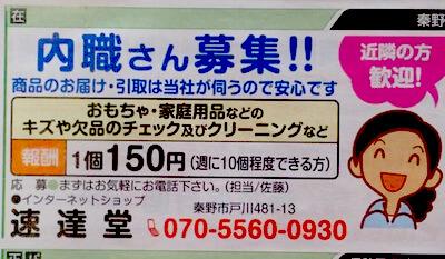 神奈川県秦野市の内職求人 インターネットショップ速達堂