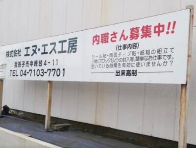 千葉県我孫子市株式会社エヌ・エス工房の内職求人