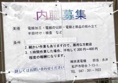 千葉県松戸市 株式会社 栄進電機 松戸工場の内職求人