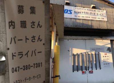千葉県浦安市の内職求人のチラシ