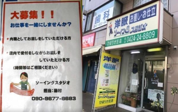 西東京市の内職求人のチラシ