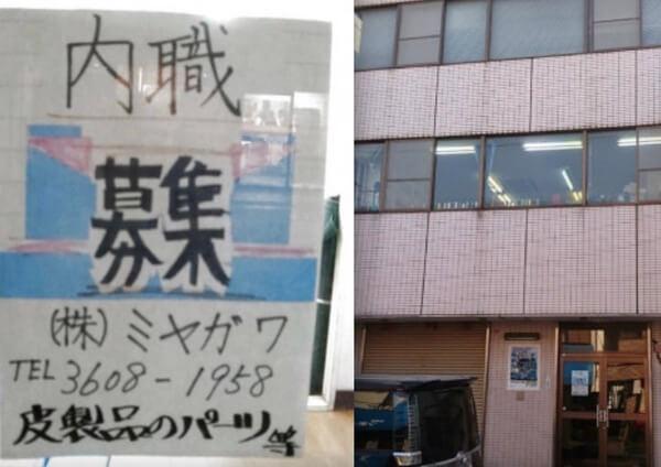 東京都荒川区の内職求人のチラシ