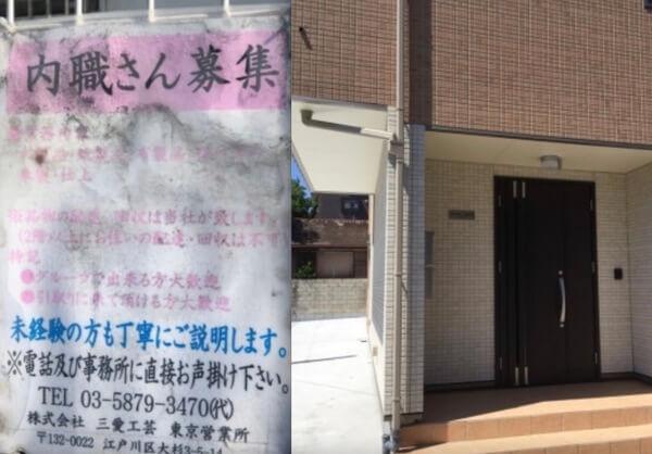 東京都江戸川区の内職求人チラシ