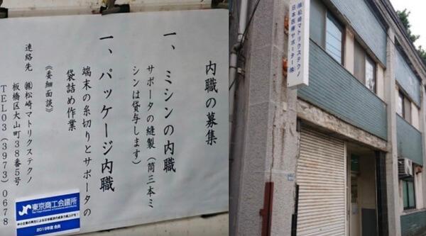 東京都板橋区の内職求人のチラシ
