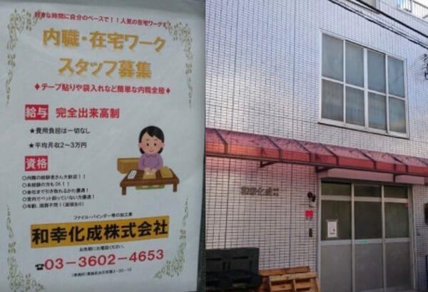 東京都葛飾区のの内職求人のチラシ