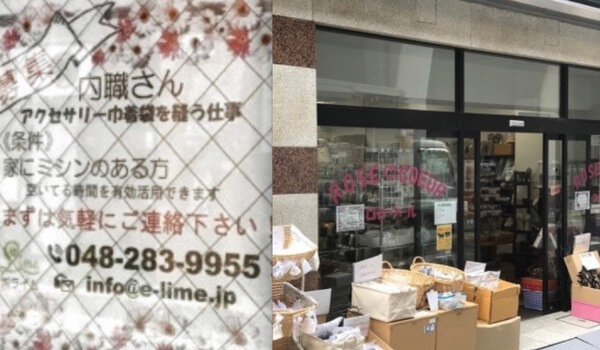 東京都台東区ROSE COEUR(ロゼクール)の内職求人