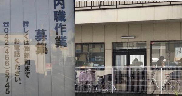 東京都東久留米市の内職[求人のチラシ