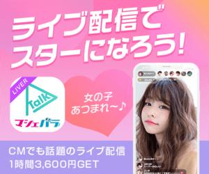 動画配信・音声配信で時給3600円稼げるライブ配信アプリトークライバー