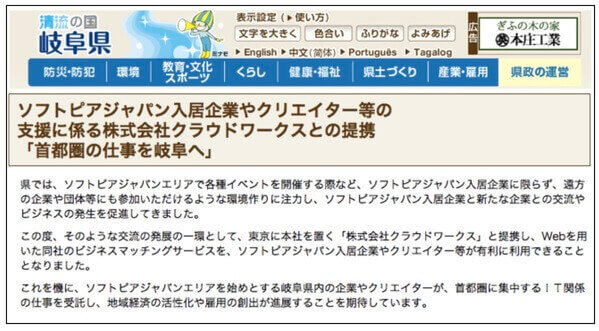 岐阜県が提携した在宅ワーク求人サイトクラウドワークス